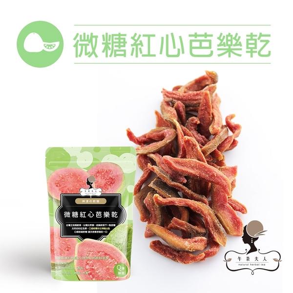 午茶夫人 微糖紅心芭樂乾 果乾100g/袋