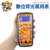 《精準儀錶旗艦店》電池測量電表萬用錶數據保持MET DEM321D