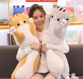 70CM貓玩偶毛絨玩具長條抱枕貓咪娃娃公仔搞怪枕頭可愛韓國睡覺抱女孩QM 藍嵐