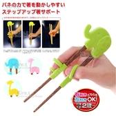兒童專用學習筷-寶寶餐具筷子 兒童早教訓練筷 實木立體卡通造型-附贈收納盒 kiret