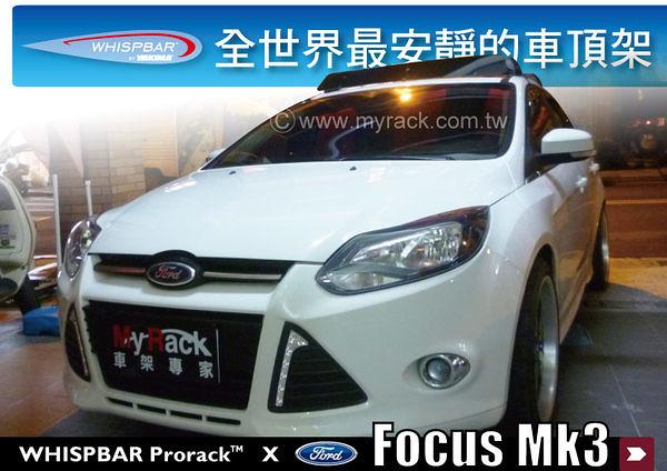 ∥MyRack∥WHISPBAR FLUSH BAR FORD Focus Mk3  專用車頂架∥全世界最安靜的車頂架 行李架 橫桿∥