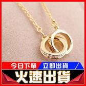 [24H 現貨快出] 雙環繞 項鍊 水鑽 雙環 鎖骨 滿鑽 項鍊 飾品 短鏈 精緻 流行 氣質 精緻 配飾