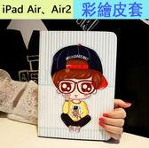 蘋果 iPad Air Air2 平板皮套 卡通 智能休眠 全包硅膠內殼 側翻支架 ipad 5保護套 ipad 6平板保護殼