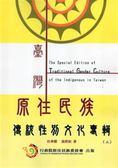 (二手書)臺灣原住民族傳統性別文化專輯(上)