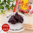 【譽展蜜餞】屏東牛奶蜜棗 開運棗/200g/100元