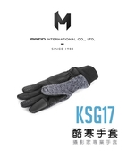 【】Matin 酷寒手套 LSG 17 攝影家專業手套 攝影手套 尺寸 M / L / XL【公司貨】
