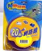 《鉦泰生活館》20M ADSL適用高級網路線TEL-226-20