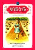 【曬書搶優惠】草莓女孩