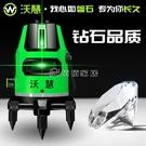 水平儀 綠光鐳射2線3線5線平水儀高精度紅外線自動打線投線儀 【618特惠】