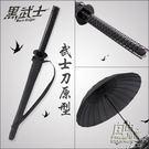 男士晴雨傘女長柄創意超大號雙人學生刀傘劍...