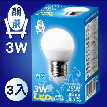 [家事達]TRENY-關東LED廣角燈泡-3W(白) x 3入 保固一年 110V/220V全電壓 特價 取代省電燈泡 白熾燈泡