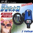 【 培菓平價寵物網 】御風》開關式吹水機新冷溫風(靜音耐用持久型)220伏特
