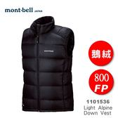 【速捷戶外】日本 mont-bell 1101536 Light Alpine Down Vest 男 羽絨背心(黑色),800FP 鵝絨