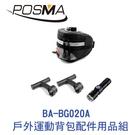 POSMA 戶外運動背包配件用品組 BA-BG020A