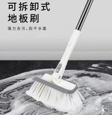 清潔刷-多功能長柄硬毛地板刷子廁所衛生間陽臺去死角瓷磚浴室刷清潔神器 提拉米蘇YYS