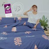 《M003》3M吸濕排汗專利技術4.5x6.5尺(135*195公分)單人被套-台灣製(不含床包枕套)/薄被單