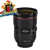 【24期0利率】Canon EF 24-70mm f/2.8L II USM 佳能公司貨 大三元 24-70 F2.8 L II