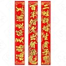 絨布底紋彩金結婚聯 七彩字樣(六款詩句) - 勝億紙藝品行結婚喜慶用品批發零售