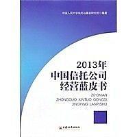 簡體書-十日到貨 R3YY【2013年中國信託公司經營藍皮書】 9787513627290 中國經濟出版社 作者: