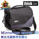 【24期0利率】thinkTANK Mirrorless Mover 20 (暗灰色) 微單眼側背包 MM658 類單眼相機包