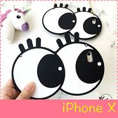 【萌萌噠】iPhone X/XS (5.8吋)  韓國東大門可愛大眼睛保護殼 全包防摔 矽膠套鏈條手機殼 手機套