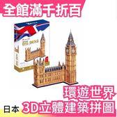 【小福部屋】【英國 大笨鐘】日本 環遊世界 3D立體建築物拼圖 玩具 益智【新品上架】