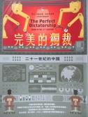 【書寶二手書T4/政治_NHX】完美的獨裁-二十一世紀的中國_斯坦.林根
