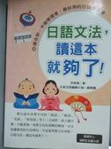 【書寶二手書T8/語言學習_OLJ】日語文法,讀這本就夠了_余秋菊