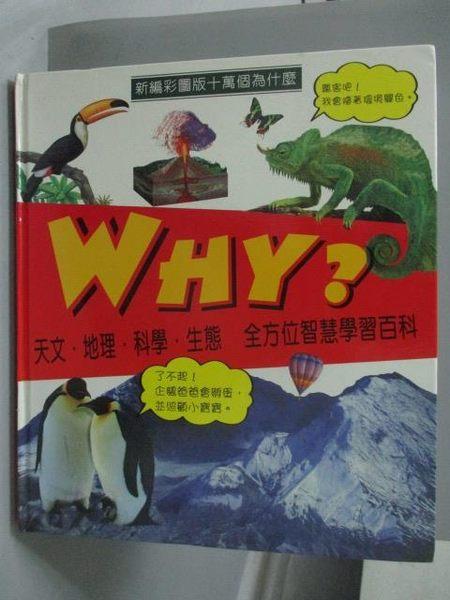 【書寶二手書T6/少年童書_YBD】新編彩圖版十萬個為什麼 = Why?_溫寧