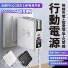 自帶線 四合一 多功能 PD QC 快充 Type-C 蘋果 安卓 USB 10000mAh 行動電源 15W 無線充電