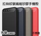 華碩 ZenFone Max M1 拉絲紋碳纖維 矽膠手機軟殼 霧面質感 防撞防摔手機殼 全包手機殼 經典防摔殼