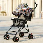 嬰兒手推車可坐平躺超輕便折疊1-3歲小孩寶寶夏天嬰兒童車 愛麗絲精品igo