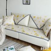 沙發墊夏季涼席涼墊冰絲竹墊夏天款藤席坐墊防滑北歐客廳沙發套罩 zh5857 【美好時光】