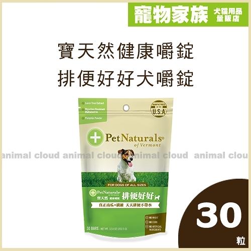寵物家族-PetNaturals 寶天然健康嚼錠-Scoot Bars 排便好好犬嚼錠30粒