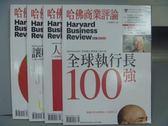 【書寶二手書T6/雜誌期刊_QBW】哈佛商業評論_新版77~80期間_共4本合售_全球執行長100強等