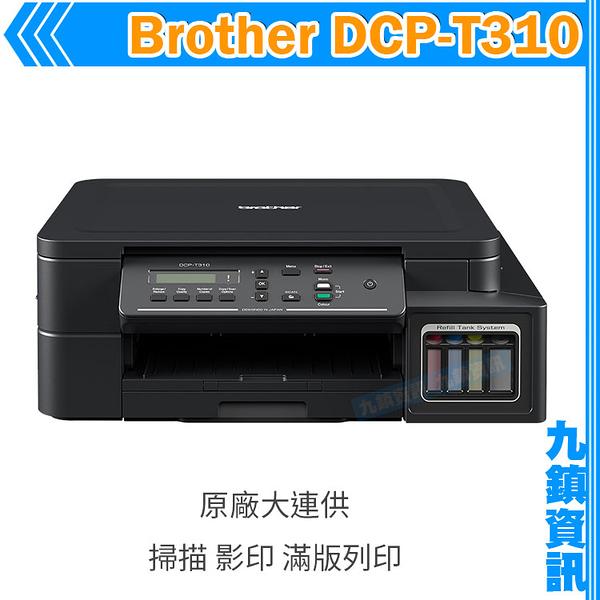 Brother DCP-T310/T310 原廠大連供三合一複合機 T310