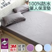 防水保潔墊/ 台灣製造 3M吸濕排汗專利 100%防水保潔墊-單人-灰 /伊柔寢飾