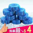 清潔塊 長效 藍泡泡 馬桶 潔廁劑 除臭劑  潔廁寶 除尿垢 清香型 廁所 清潔劑【A008】米菈生活館