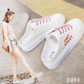 懶人鞋夏季小白鞋系帶韓版包頭半拖鞋學生無后跟帆布鞋女厚底半拖板鞋 PA6966『紅袖伊人』