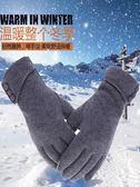 相機配件 攝影手套 單反相機防寒保溫拍照 冬季開車旅行 戶外騎行防風保暖抓絨手套可觸屏 享購