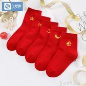 伴兒童襪子純棉 本命年紅襪男童5-7-9中大童寶寶襪中筒  奇思妙想屋