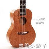 尤克里里初學者學生成人女兒童小吉他21/26/23寸單板烏克麗麗禮物 igo全館免運