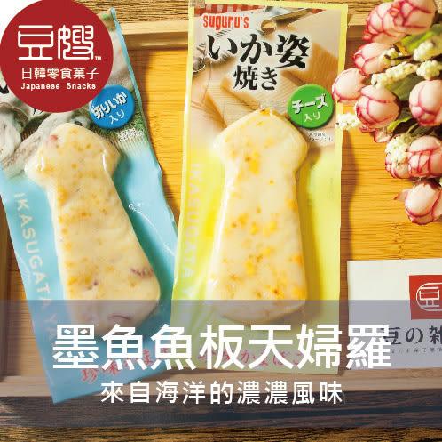 【超級商城限定價格】日本零食 墨魚型魚板燒(原味墨魚/起司)