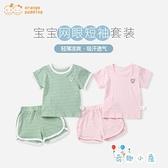 嬰兒短袖套裝薄款純棉睡衣男女寶寶兩件套空調衫【奇趣小屋】