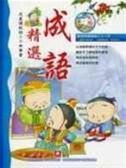 (二手書)兒童讀經班CD有聲書-成語精選(1書1CD)