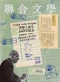 聯合文學雜誌 9月號/2019 第419期:波赫士誕生120年紀念