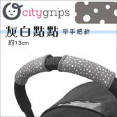 ✿蟲寶寶✿【美國Choopie】CityGrips 推車手把保護套 / 單把手款 - 灰白點點