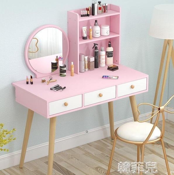 梳妝台 臥室小戶型ins化妝桌收納櫃現代簡約簡易化妝櫃網紅化妝台 MKS韓菲兒