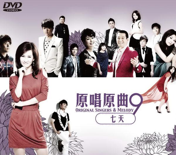 原唱原曲 9 七天 DVD ( 音樂影片購)
