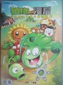 【書寶二手書T2/漫畫書_ILN】植物大戰殭屍:宇宙無敵好笑多格漫畫3_笑江南